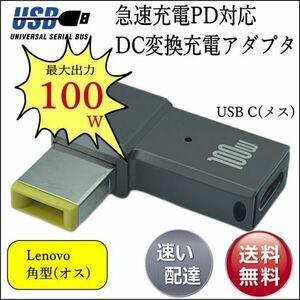PD急速充電変換アダプタ USB TypeC(メス)→レノボ Lenovo 角型(スリムチップ)(オス) 最大100W ACアダプタを使わずに急速充電