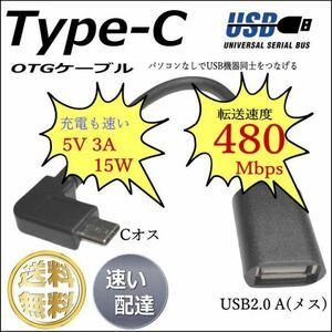 ★USB(Type-C) OTGケーブル USB2.0(C)L型オス-USB(A)メス変換 0.15m パソコン無しでUSB機器を接続 最大出力5V/3A 2AUC015LOTG