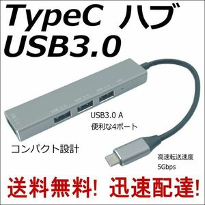 □USB3.0 TypeC ハブ 4ポート 高速転送5Gbps スリム設計 ノートPCのTypeCに接続してUSB A機器を使用できるようにします UC3A4Y