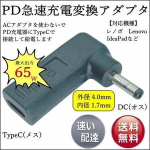 ☆Lenovo レノボ IdeaPad 急速充電変換アダプタ DCコネクタ(外径4.0mm/内径1.7mm)(オス) → Type-C(メス) UC4017-L