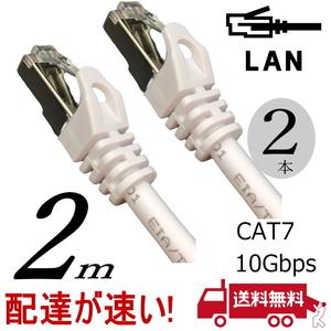 お買い得【2本セット】LANケーブル 2m Cat7 高速転送10Gbps/伝送帯域600Mhz RJ45コネクタツメ折れ防止 ノイズ対策シールド 7T02x2□■