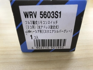 012◆未使用品・即決価格◆パナソニック フル2線式リモコンスイッチ WRV5603S1 ※長期保管品