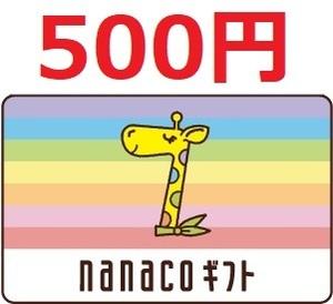 nanaco ギフト (ナナコ ギフト) 500円分 ポイント消化に