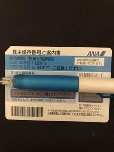 ANA 全日空 株主優待券 5月末期限まで