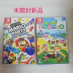 スーパーマリオパーティ と あつまれどうぶつの森 Nintendo Switchソフト パッケージ版