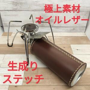 極上素材!CB缶カバー ガス缶カバー ブラウンオイルレザー 生成りステッチ!