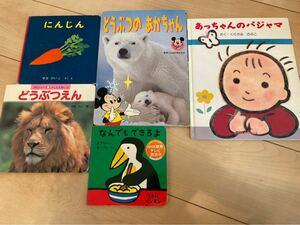 絵本 まとめ 5冊 赤ちゃん絵本 0歳 1歳 2歳 3歳