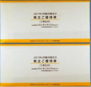 【送料無料】マクドナルド 株主優待券 6枚綴り×10冊 有効期限:2022年3月31日