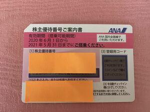 ANA 株主優待券2021.11月30日迄1枚 全日空 番号通知