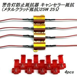 ☆送料無料☆ 警告灯防止抵抗器 キャンセラー抵抗 25W 25Ω 4個 m-1