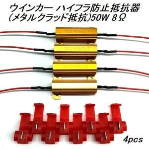 ☆送料無料☆ ウインカー ハイフラ防止抵抗器 キャンセラー抵抗 50W 8Ω 4個  m-2