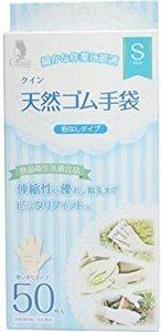 宇都宮製作 クイン 天然ゴム手袋(パウダーフリー) S 50枚