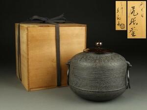 【宇】JD379 釡師 和田美之助造 刷毛目 尻張釜 共箱 茶道具