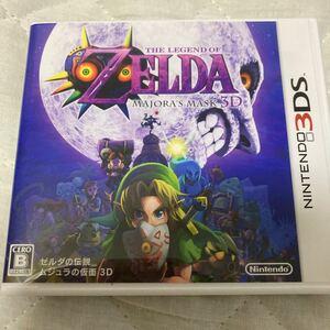 ゼルダの伝説☆ムジュラの仮面3D☆ 3DS