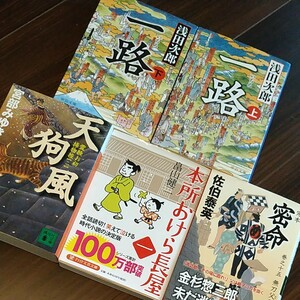 時代小説 5冊セット