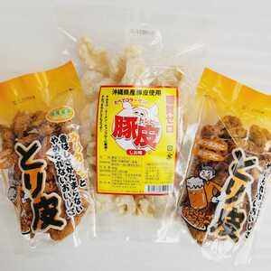 沖縄 【とり皮 2・ 豚皮 1 セット】  * 鶏皮 揚げ あんだかしー トンピー  お菓子詰め合わせ 珍味 駄菓子 限定