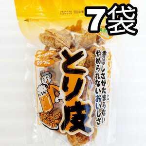 沖縄 【とり皮 7袋 セット】  おつまみ おやつ お菓子 詰め合わせ 珍味 鶏皮 揚げ 限定