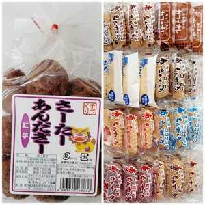 沖縄 限定【一口サーターアンダギー 1袋・ちんすこう 24袋 セット】 訳あり お菓子 詰め合わせ さーたーあんだぎー 紅いも