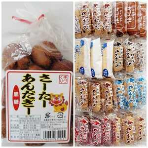沖縄 限定【一口サーターアンダギー 1袋・ちんすこう 24袋 セット】 訳あり お菓子 詰め合わせ さーたーあんだぎー 黒糖