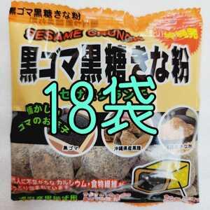 沖縄【黒ごま黒糖きな粉 18袋 セット】 詰め合わせ * お菓子  黒ゴマ黒糖きな粉 限定