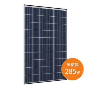【多結晶285W】Qセルズ 太陽電池モジュール Q.PLUS BFR-G4.1 285★1枚~ 太陽光パネル モジュール 太陽光発電 オフグリッド 住宅用