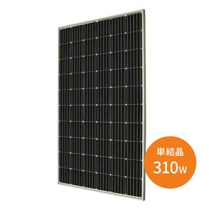【単結晶310W】アップソーラー 太陽電池モジュール UP-M310M★1枚~ 太陽光パネル モジュール 太陽光発電 オフグリッド メンテナンス