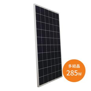 【多結晶285W】サンテックパワー 太陽電池モジュール STP285-20/Wfw★太陽光パネル ソーラー モジュール 発電 売電 メンテ用