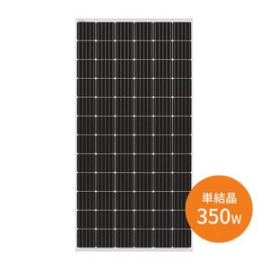 【単結晶350W】エクソル 太陽電池モジュール XLM72-350X★1枚~ 太陽光パネル モジュール 太陽光発電 オフグリッド メンテナンス