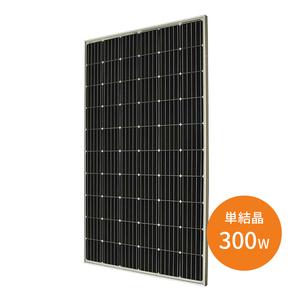 【単結晶300W】アップソーラー 太陽電池モジュール UP-M300M★1枚~ 太陽光パネル モジュール 太陽光発電 オフグリッド メンテナンス