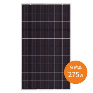 【多結晶275W】カナディアンソーラー 太陽電池モジュール CS6K-275P★1枚~太陽光パネル 太陽光発電 オフグリッド 住宅用 自家発電