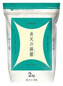 2kg 【精米】青森県産 白米 青天の霹靂 2kg 平成30年産
