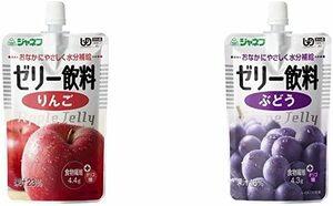 【セット買い】ジャネフ ゼリー飲料 りんご 100g×8個 【区分4:かまなくてよい】 & ゼリー飲料 ぶどう 100g