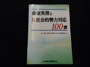 金融実務と反社会的勢力対応100講 第一東京弁護士会民事介入暴力対