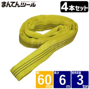 4本セット ラウンドスリング 幅60mm 長さ6m エンドレススリング サークルスリング スリングベルト ベルトスリング FREAK正規品