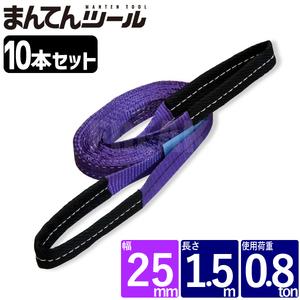 10本セット ベルトスリング 幅25mm 長さ1.5m スリングベルトアイタイプ ナイロンスリング 玉掛けスリング クレーンベルト FREAK正規品