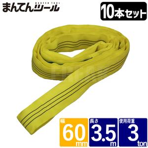 10本セット ラウンドスリング 幅60mm 長さ3.5m エンドレススリング サークルスリング スリングベルト ベルトスリング FREAK正規品