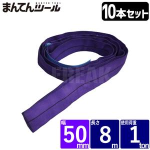 10本セット ラウンドスリング 幅50mm 長さ8m エンドレススリング サークルスリング スリングベルト ベルトスリング FREAK正規品