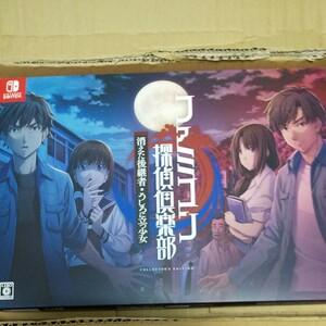 【Switch】 ファミコン探偵倶楽部 消えた後継者うしろに立つ少女 COLLECTOR'S EDITION