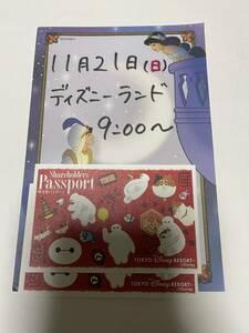 2021年11月21日(日)東京ディズニーランド・9時入園・クリスマス・エレパレ・クラブマウス・ペア・2枚・当選・ディズニーリゾート1デー