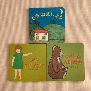 【10月いっぱいで出品終了最終価格】偕成社 絵本3冊セット 赤ちゃん絵本 定価990円