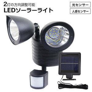 センサーライト 屋外 人感センサー 自動点灯 ガーデンライト ソーラー充電 LED22灯 照明 玄関 倉庫 街灯 防犯