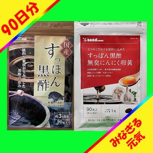 【90日分】二つのすっぽん黒酢