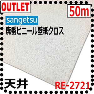 【サンゲツアウトレット】天井によく使われる壁紙ビニールクロスRE2721(ZQ1397) 廃番処分品【50m】DIY