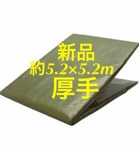 新品 厚手レジャーシート約5.2×5.2m