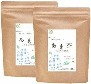 お買い得2袋セット 甘茶 国産 ティーバッグ 無農薬 1.5g × 60包 ( 30包 x 2袋 ) 化学肥料未使用