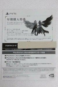 PS5 テイルズ オブ アライズ Tales of ARISE コード 早期購入特典 プロダクトコード .