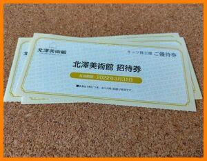 2枚セットです ■送料無料■ キッツ 株主優待券 北澤美術館 招待券 即決 早い者勝ち? 他の枚数セットはその他出品にて 期限2022年3月まで