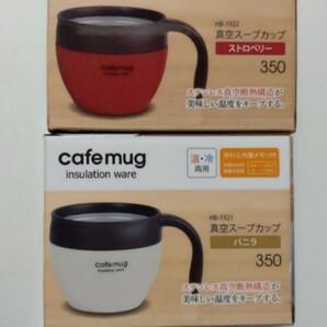 カフェマグ 真空 スープカップ 350ml 保温保冷 COLOR:ストロベリー&バニラ