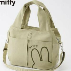 ミッフィー 2WAYバッグ miffy ショルダーバッグ 通勤 通学 トート バッグ