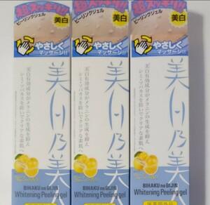 薬用 美白乃美人 ホワイトピーリングジェル 120g×3本 ホワイトニングマッサージパック
